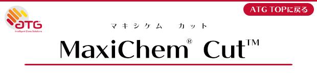 耐薬品+耐切創ATG作業手袋マキシケムカット