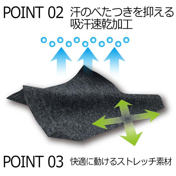 汗のべたつきを抑える吸汗速乾加工/快適に動けるストレッチ素材