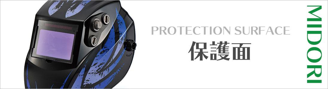 保護面カテゴリTOP