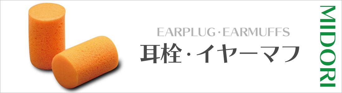 耳栓・イヤーマフカテゴリTOP