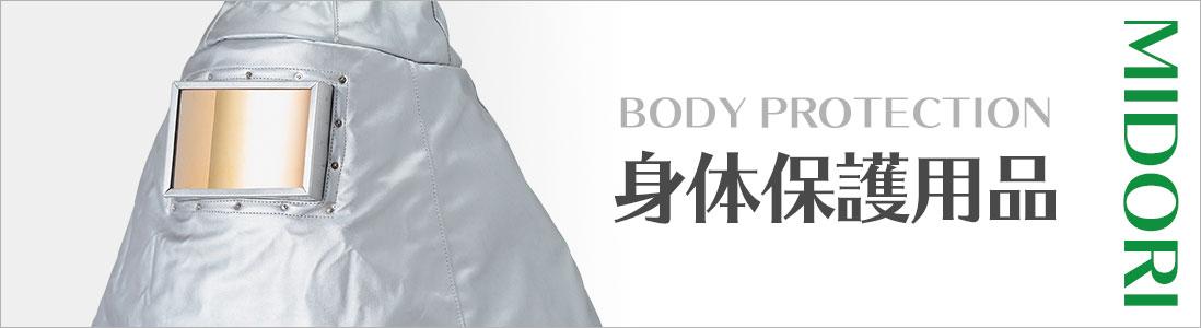 身体保護用品カテゴリTOP