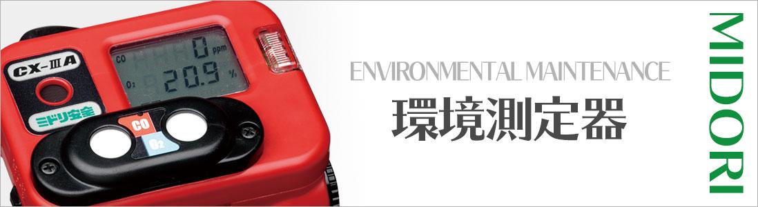 環境測定カテゴリTOP