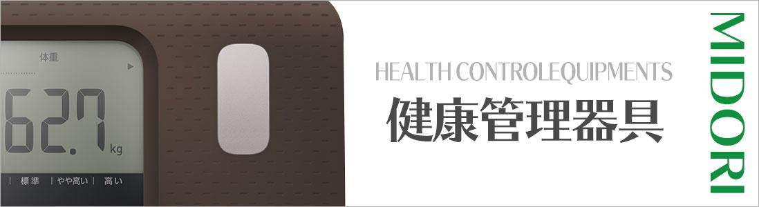 健康管理器具カテゴリTOP