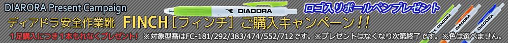 ディアドラ安全作業靴 ご購入キャンペーン