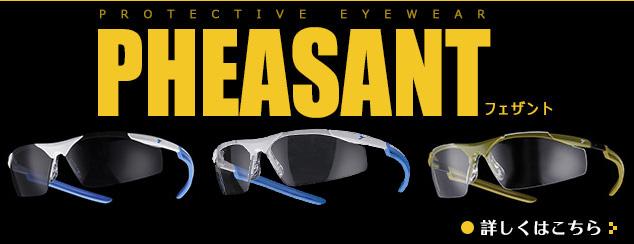 DIADORA Protective eyewear 『PHEASANT フェザント』詳しくはこちら