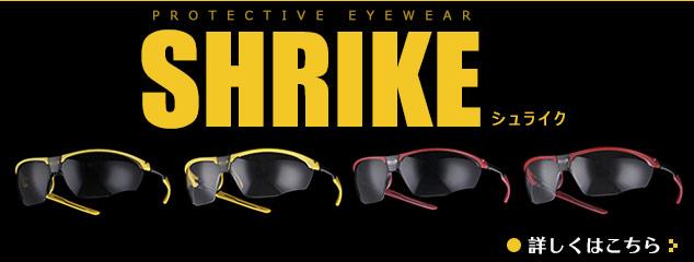 DIADORA Protective eyewear 『SHRIKE シュライク』詳しくはこちら