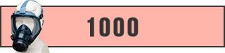 指定防護係数 1000