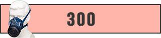 指定防護係数 300