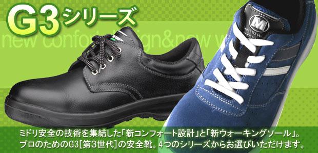 ミドリ安全の安全靴・G3シリーズ