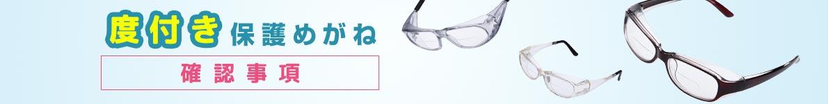 度付き保護メガネ 確認事項