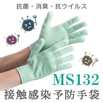 接触感染予防手袋(抗菌手袋)