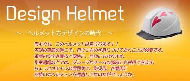 デザインヘルメット