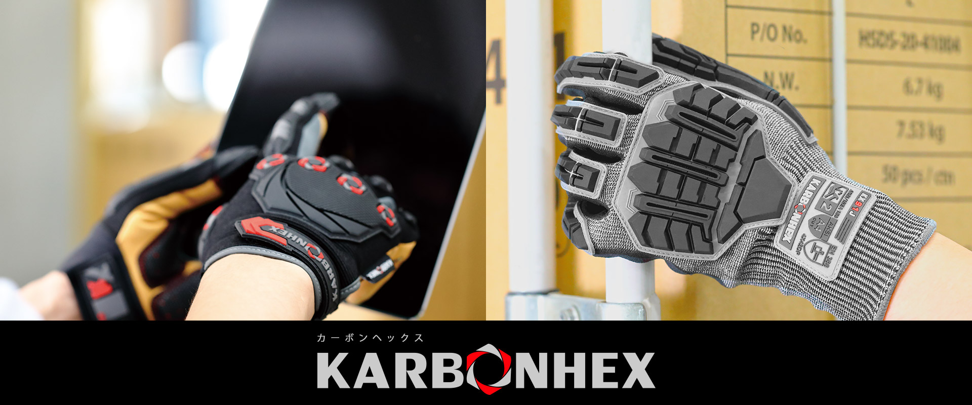 KARBONHEX カーボンヘックス