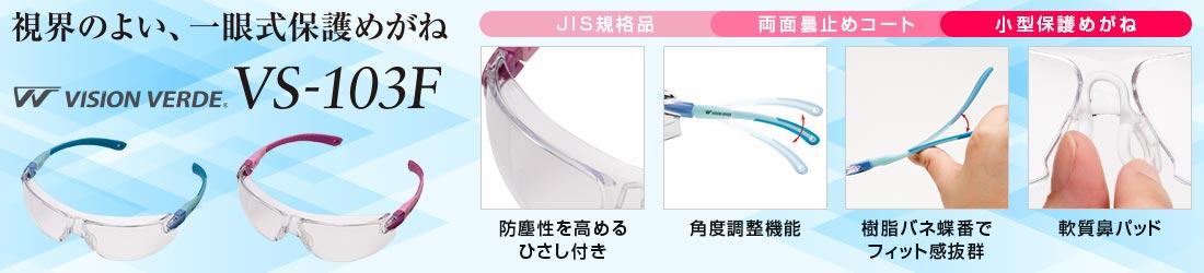一眼式保護メガネ VS-103F