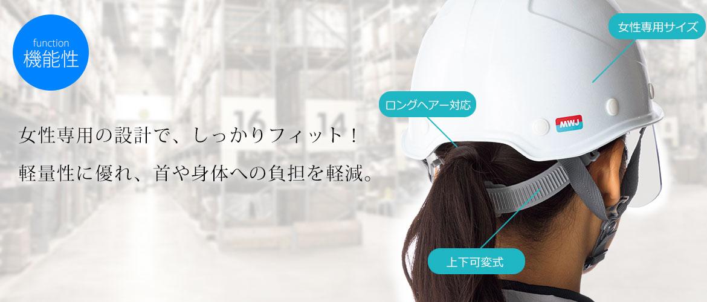 ロングヘアーに対応した帽体形状