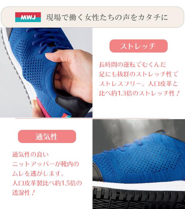 安全作業靴MWJ-710