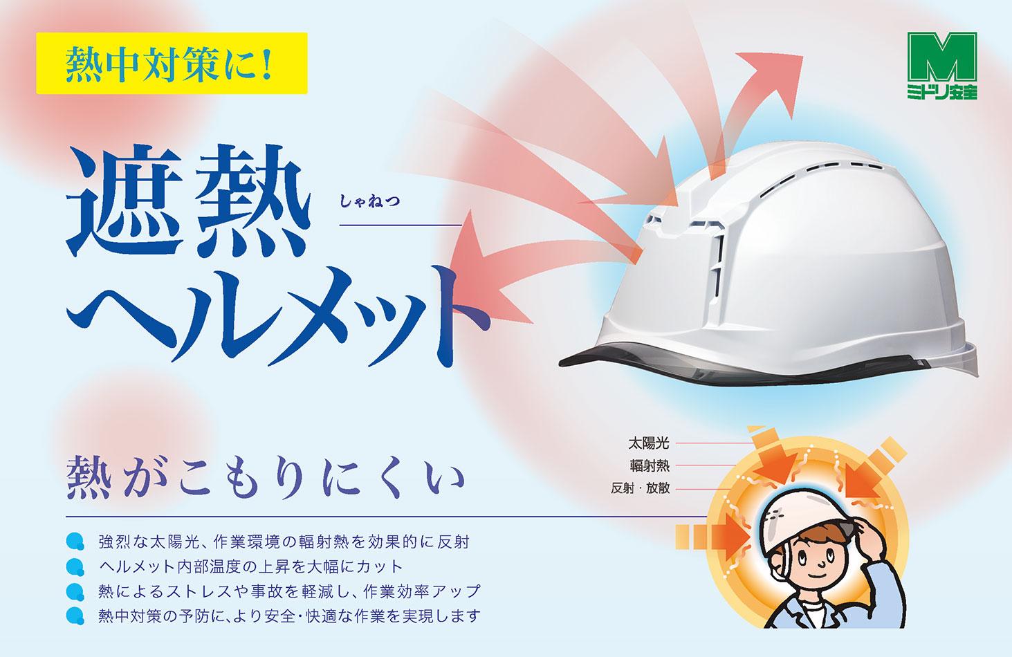 熱中対策に!遮熱ヘルメット
