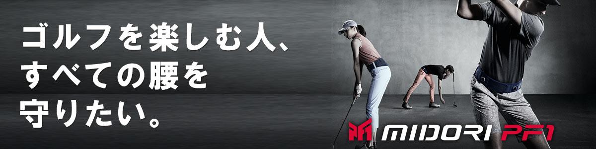 ゴルフパンツ MIDORI PF1