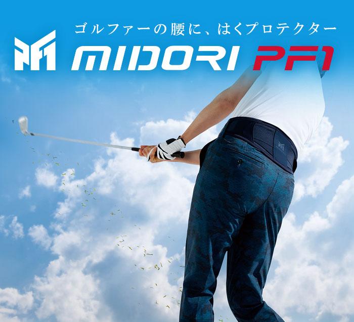 腰部保護ベルト一体型ゴルフパンツ MIDORI PF1