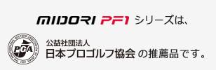 日本プロゴルフ協会の推薦品です。