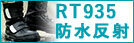 RT935防水反射安全靴