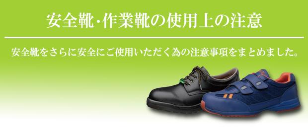 安全靴・作業靴の使用上のご注意 安全靴をさらに安全にご使用いただく為の注意事項をまとめました。