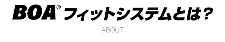 Boaフィットシステムとは?