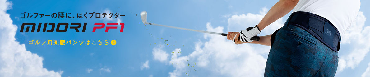 ゴルフパンツ ミドリ PF-1