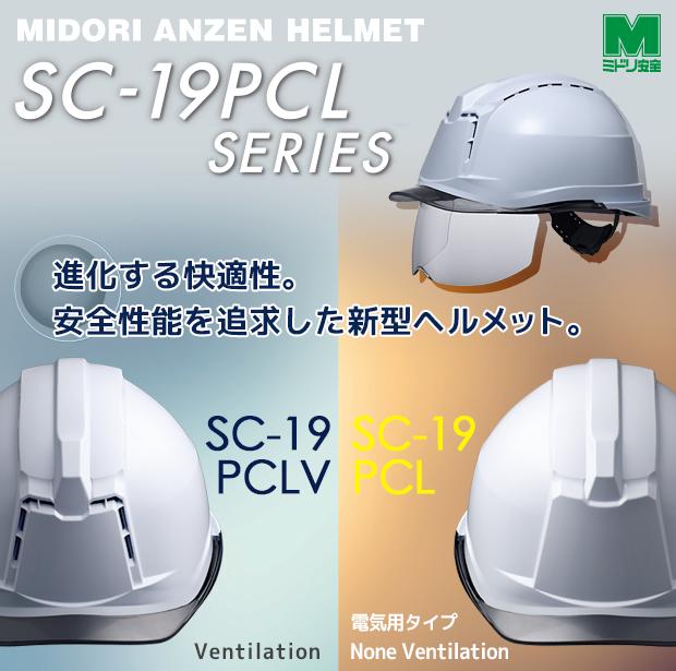進化する快適性。安全性能を追求した新型ヘルメット。