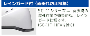 SC-11の特長