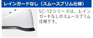 SC-12の特長