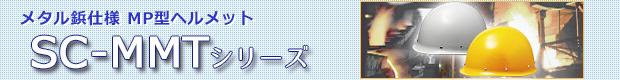 SC-MMTシリーズ