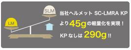 SC-SLM特長