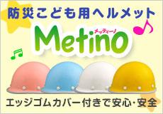 防災子供用ヘルメット メッティーノ