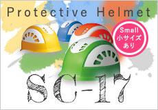 カラフルヘルメット SC-17 小サイズあり