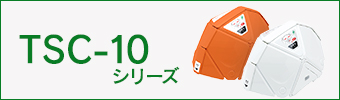 TSC10シリーズ
