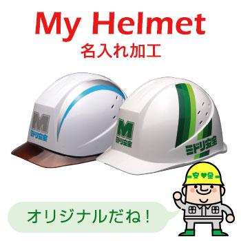 マイヘルメット 名入れ加工