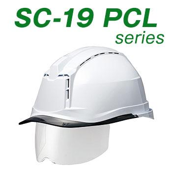SC-19 PCL シリーズ