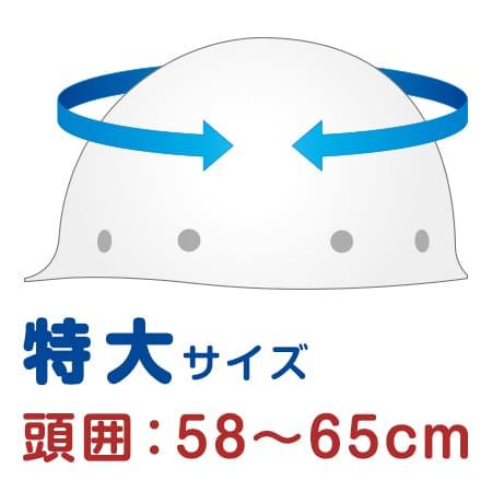 特大サイズヘルメット
