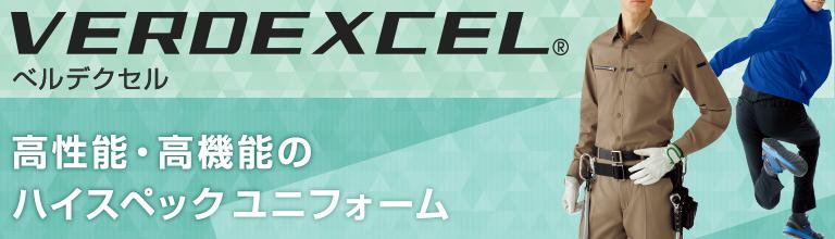 VERDEXCEL ベルデクセル 高性能・高機能のハイスペックユニフォーム