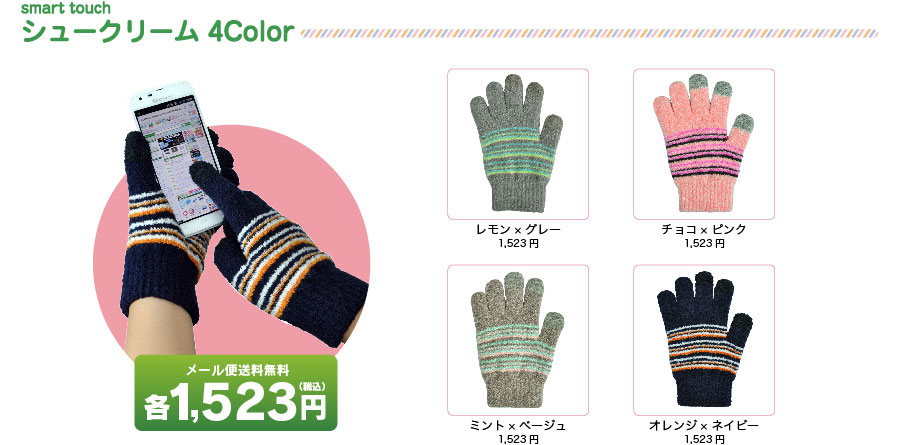 smart touch シュークリーム4Color