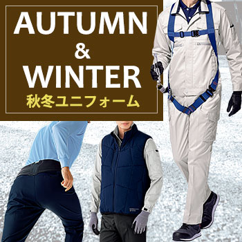 秋冬ユニフォーム