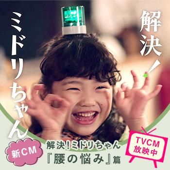 解決!ミドリちゃん テレビCM放映中!