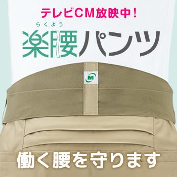 楽腰パンツ テレビCM放映中!