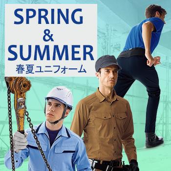 春夏ユニフォーム