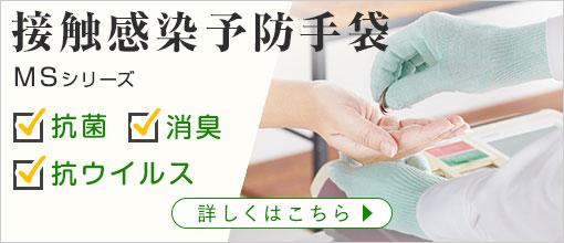 接触感染予防手袋
