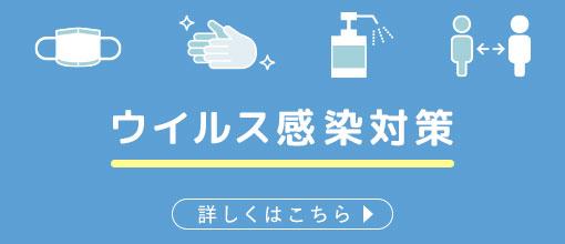 ウイルス感染対策商品