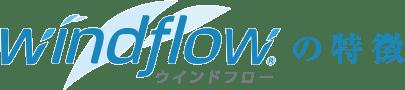 Windflow(ウインドフロー)の特徴