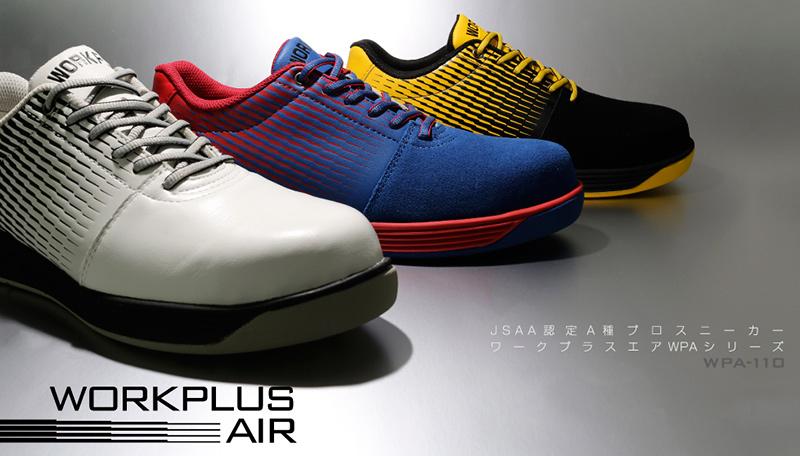 wpa110 | workplus air オシャレ安全靴