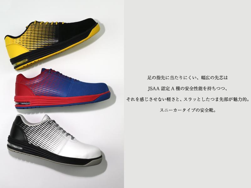 wpa110 | workplus air オシャレ安全靴 JSAA認定A種の安全性能を持つ幅広な先芯